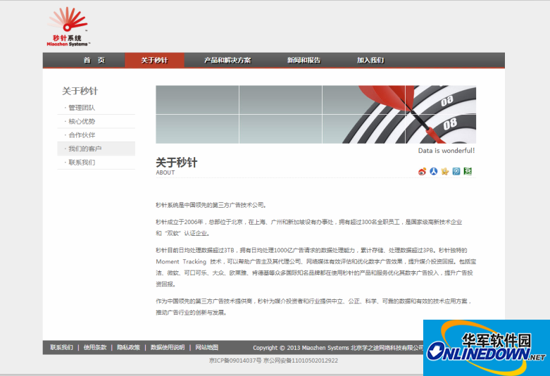 简单大气网络科技类企业类织梦网站源码