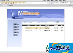 明日网络考试系统源码 PC版