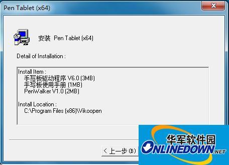 绘客hk610数位板驱动 v6.0 官方最新安装版