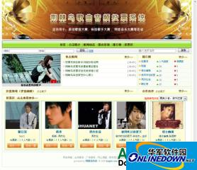 荆棘鸟音乐投票评选系统 2009