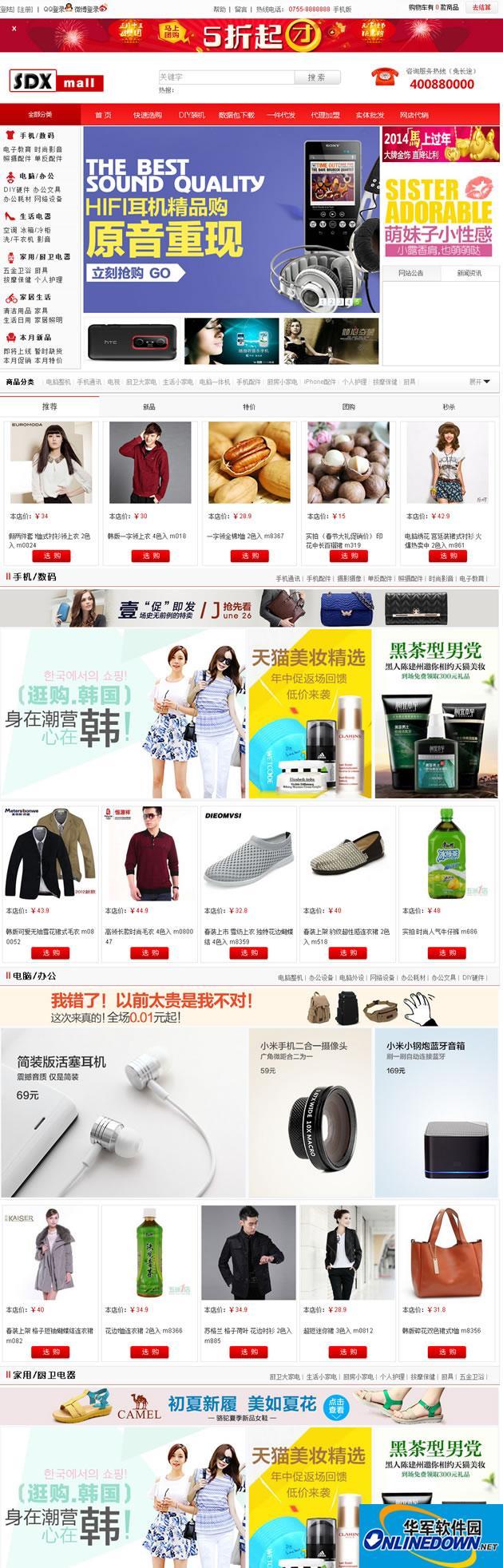 商达讯网店系统免费综合高级版 10.01