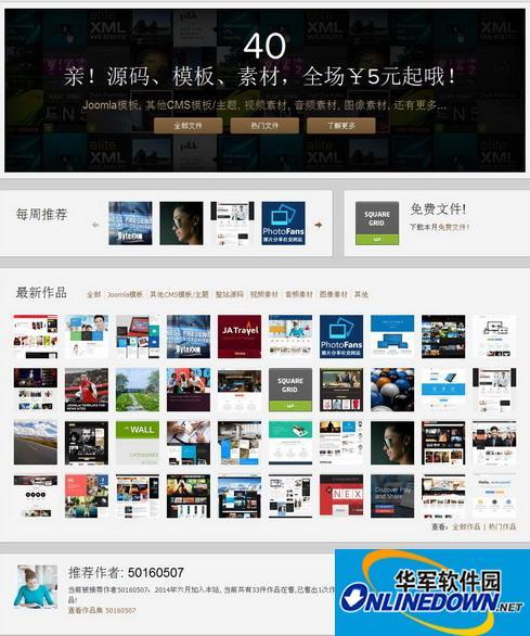 ZipMarket数字内容交易平台网站程序