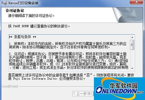 富士施乐P115b打印机驱动  v1.01 官方安装版