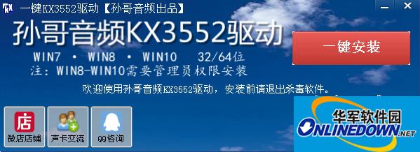 孙哥音频KX3552驱动