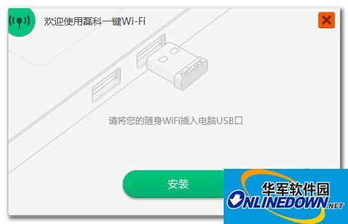 磊科随身WiFi驱动 v2.2.0 免费安装版 1.0