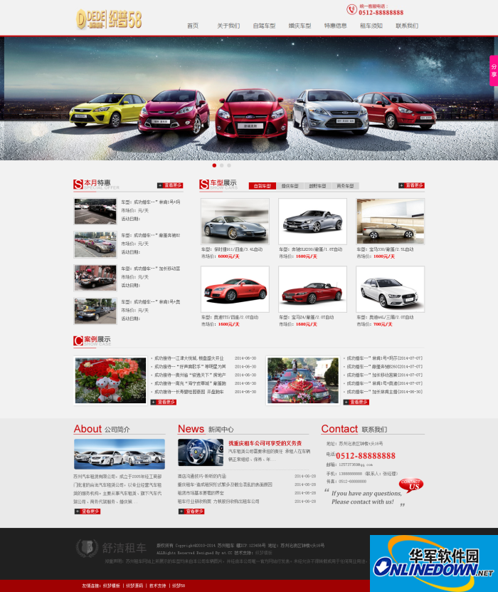 大气汽车出租销售公司企业网站织梦源码 PC版