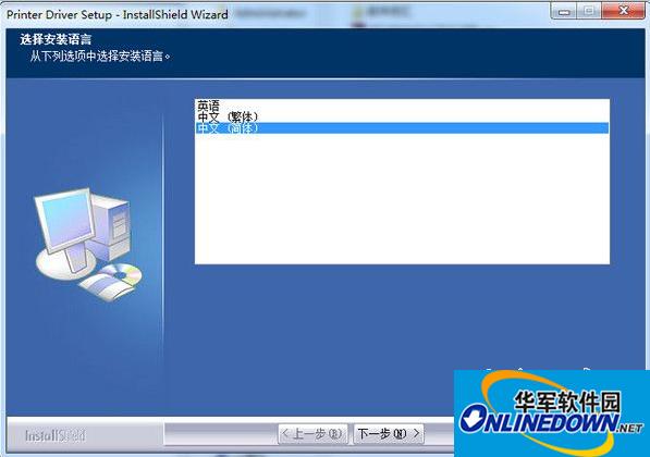 好搭档HDD80260打印机驱动 1.0 官方安装版