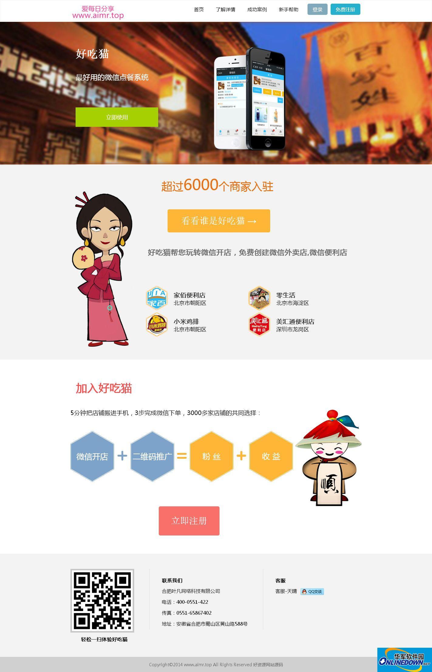 微信网上订餐系统多用户版