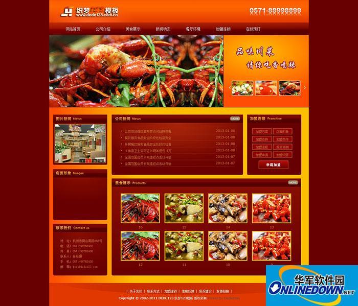 红色美食西餐厅饭店川菜馆食品类整站带数据