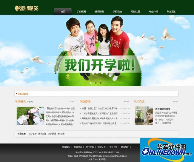dedecms大气职业学校网站源码