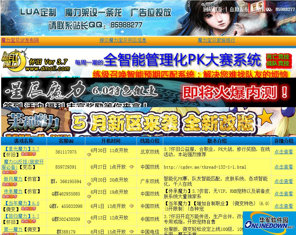 魔力宝贝游戏发布网 PC版