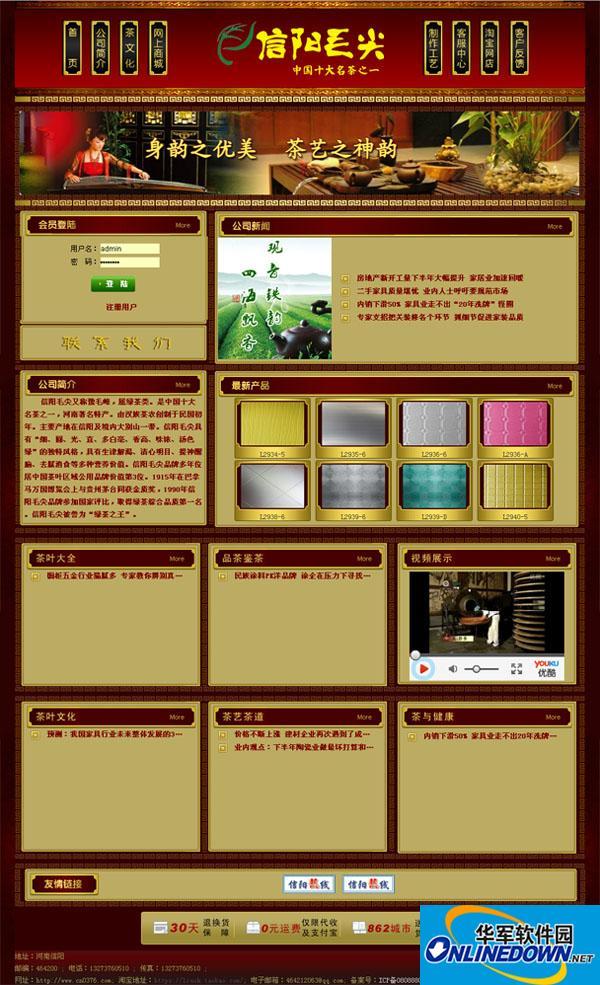 信阳毛尖茶叶网 PC版