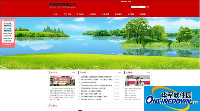 科美智能企业网站管理系统高级版(带手机版)