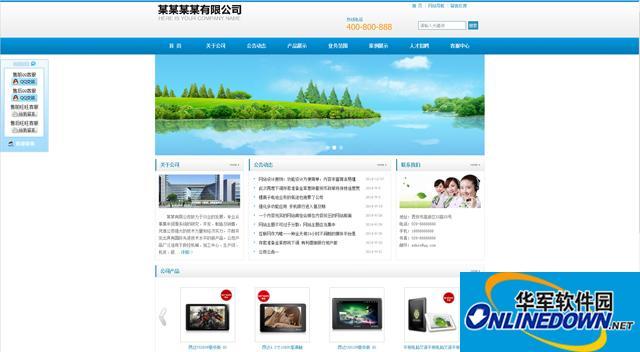 科美智能企业网站管理系统通用版(手机、平板、电脑三合一) 4
