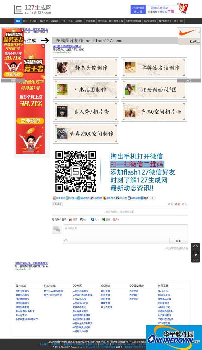 127生成网整站php源码下载