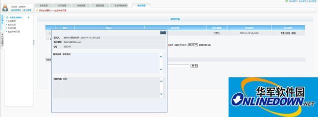 科美企业手机电脑建站系统专业版
