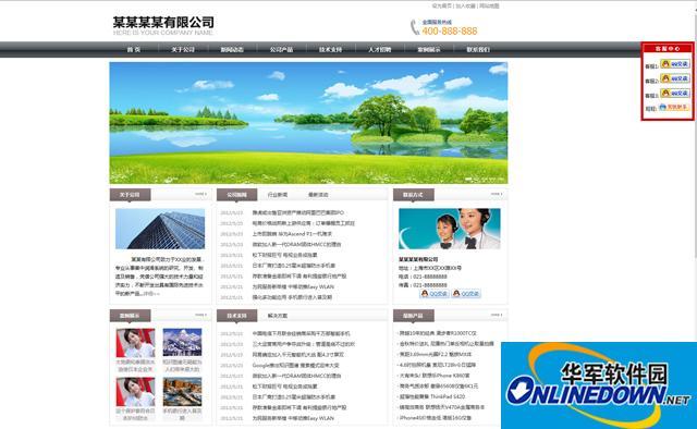 科美企业手机电脑建站系统专业版 4.1
