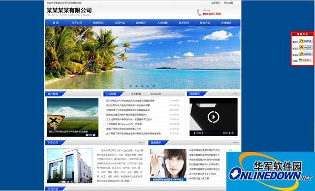 科美企业手机电脑建站系统通用版 4.5