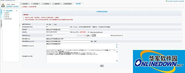 科美企业手机电脑建站系统通用版
