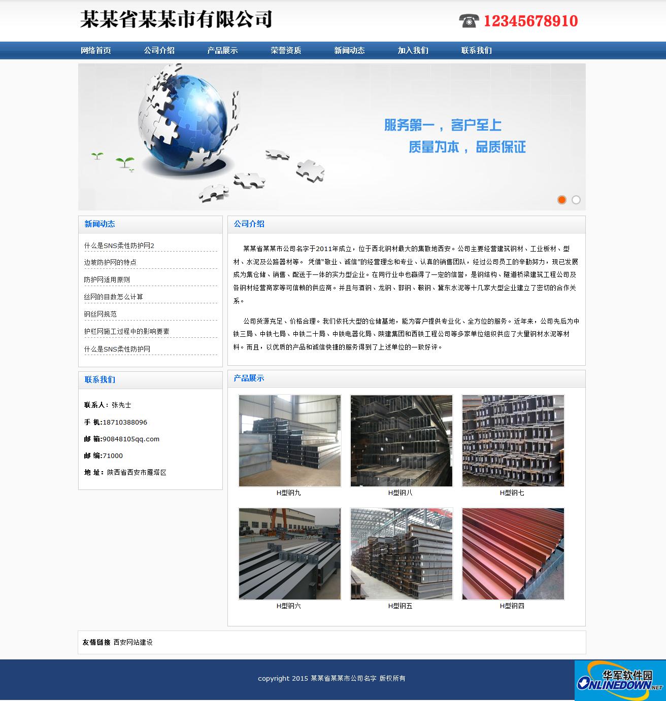 商贸企业网站源码 PC版