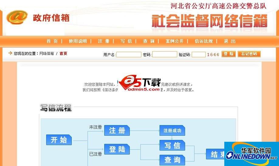 政府投诉建议邮箱网站源码下载