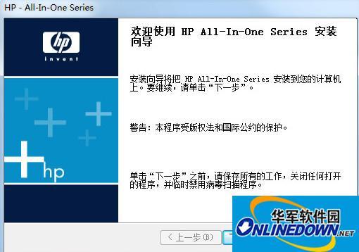 惠普1400打印机驱动(基本驱动程序) 1.0 中文安装版