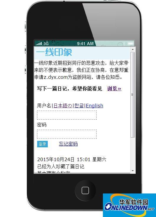 螃蟹WAP多语言日记本程序 PC版
