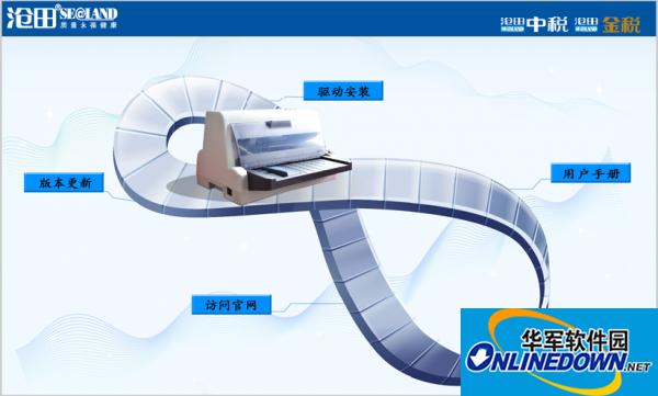 中沧883k打印机驱动  V1.0 官方安装版
