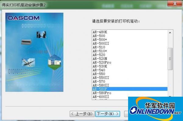 得实AR580P打印机驱动  V3.6 免费安装版