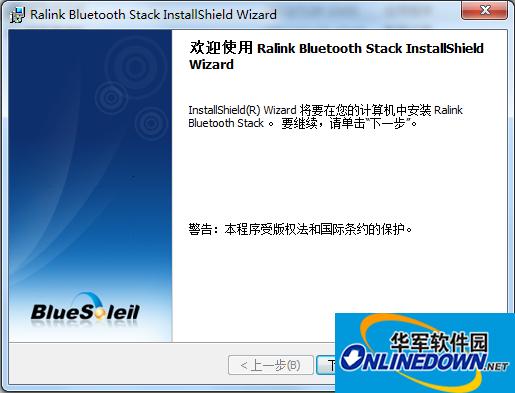 雷凌RT3290蓝牙模块驱动  v9.2.10.10