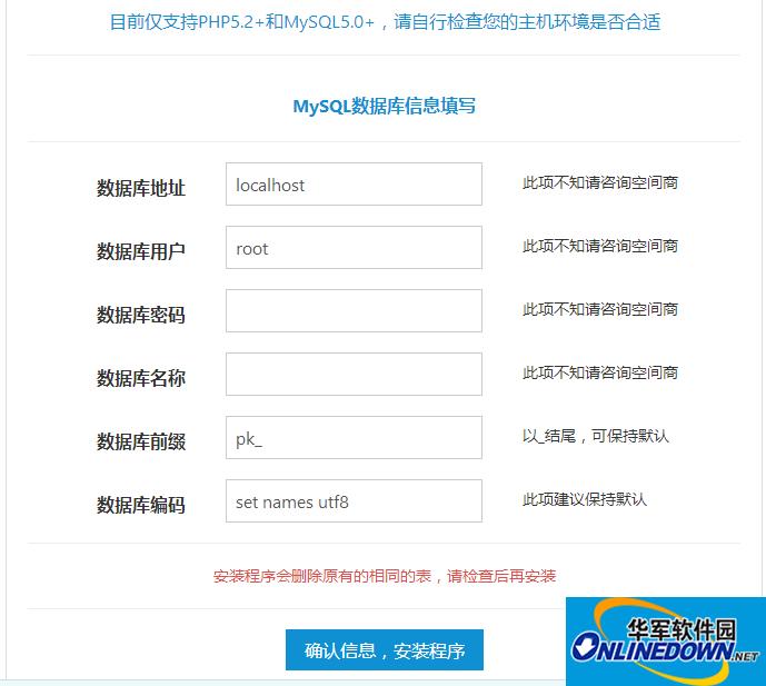 HadSkyInstaller PHP程序安装系统 PC版
