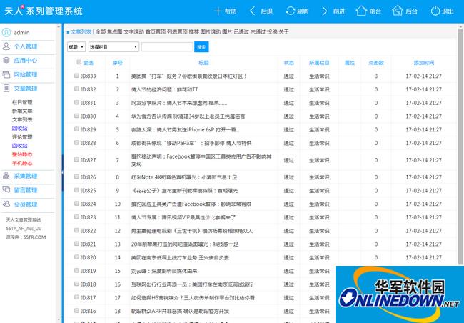 宽屏首页列表翻页教程网源码(带手机)