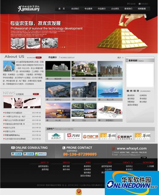 dedecms企业通用织梦整站网站模板 PC版