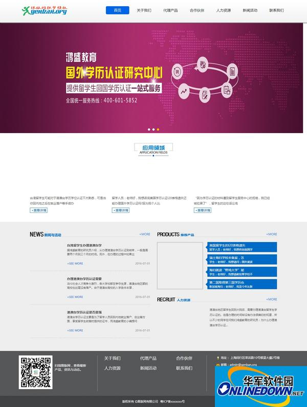 教育留学培训网站织梦模板 PC版