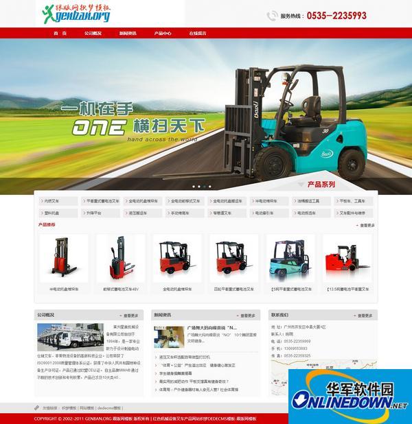 红色宽屏机械设备叉车产品网站织梦dedecms模板 PC版