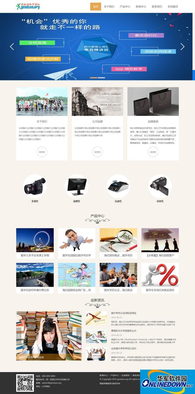 大气教育培训学校类织梦网站模板
