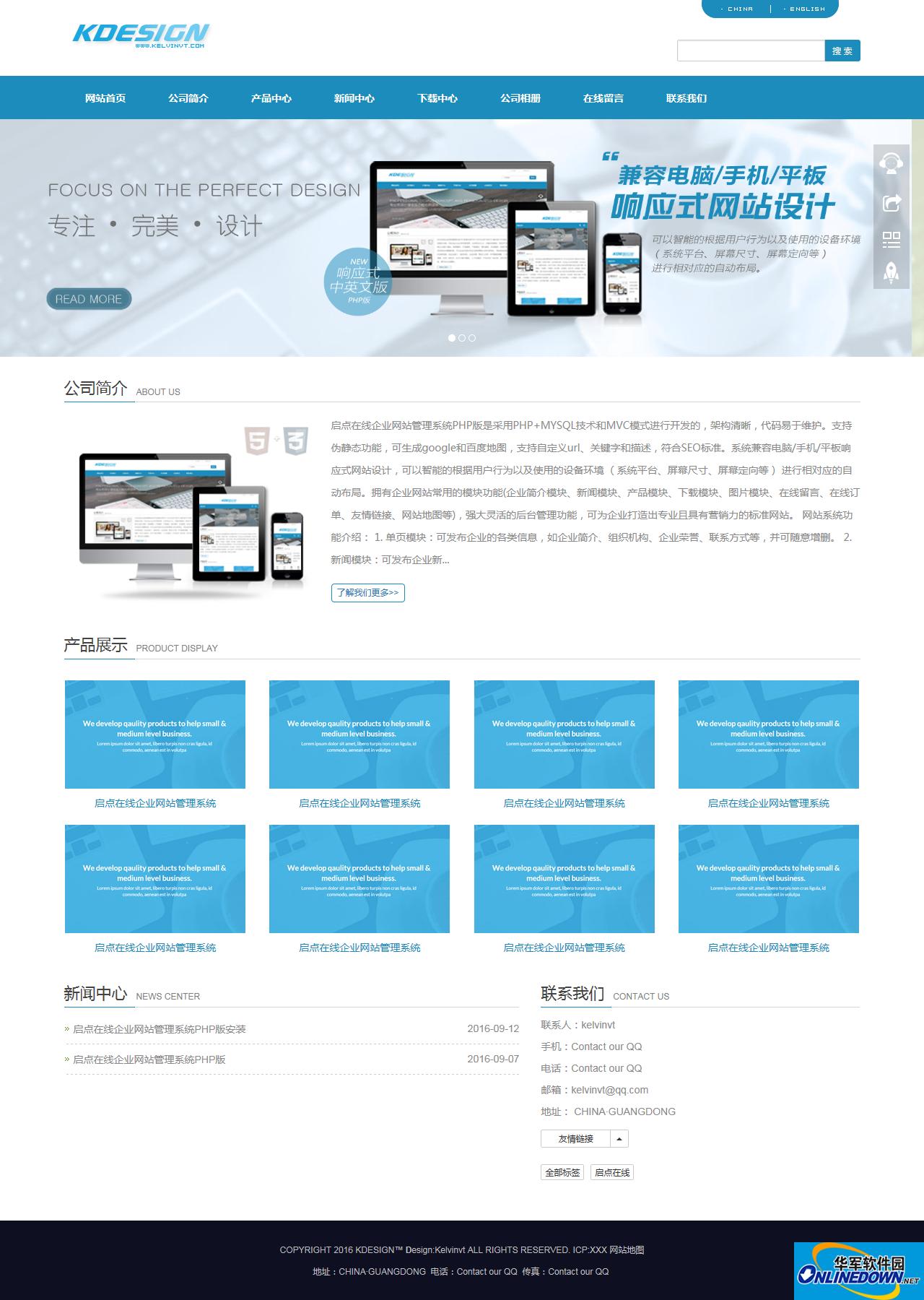 启点在线通用SEO网站管理系统PHP版 916