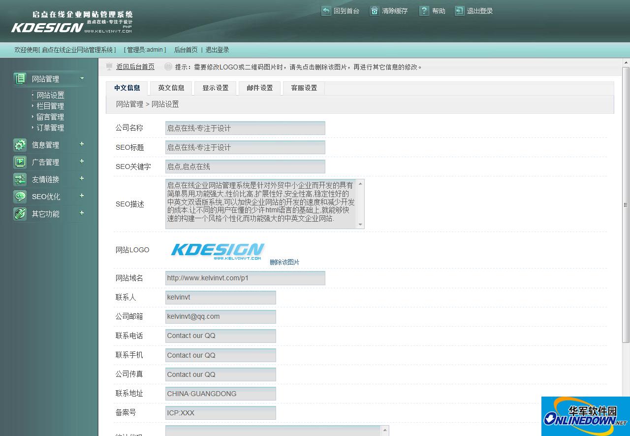 启点在线通用SEO网站管理系统PHP版