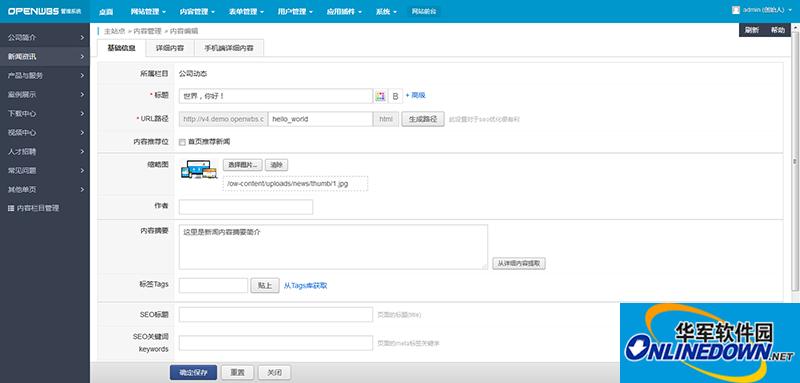 OpenWBS 企业建站CMS(PC+手机+微信)