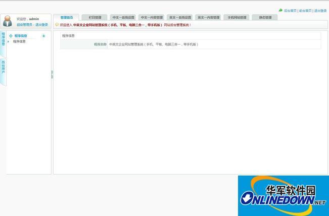 无忧企业网站管理系统标准版(带手机版)