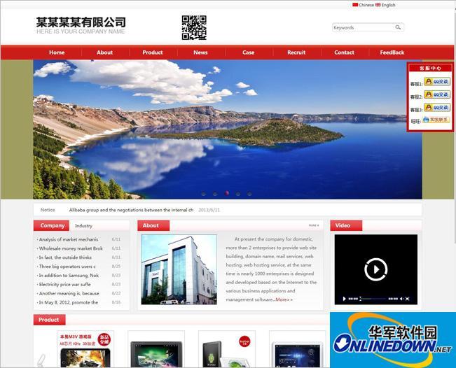 无忧中英企业网站管理系统视频版(带手机版) v2.2