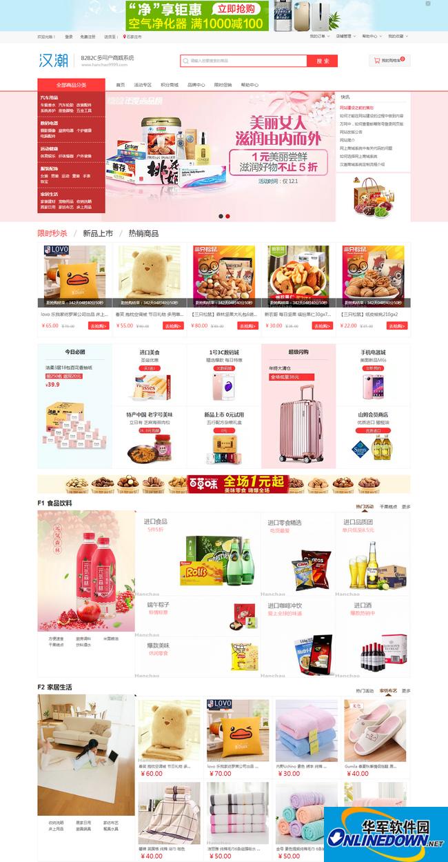 汉潮B2B2C多用户商城系统 2.5