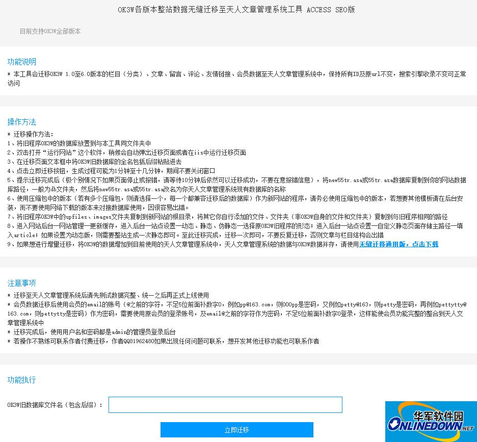 OK3W文章系统数据迁移至天人文章系统工具ACCESS数据库SEO版
