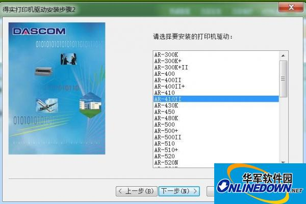 得实AR400II打印机驱动  V3.6 免费安装版