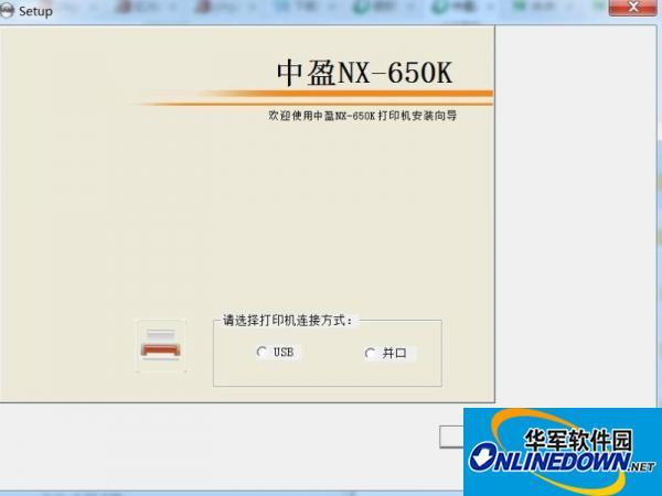 中盈NX650K打印机驱动  32位 v1.0 免费安装版
