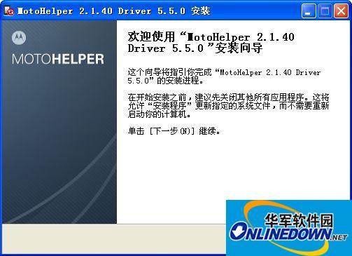 motohelper手机驱动(摩托罗拉usb驱动)  V5.5.0 官方中文版