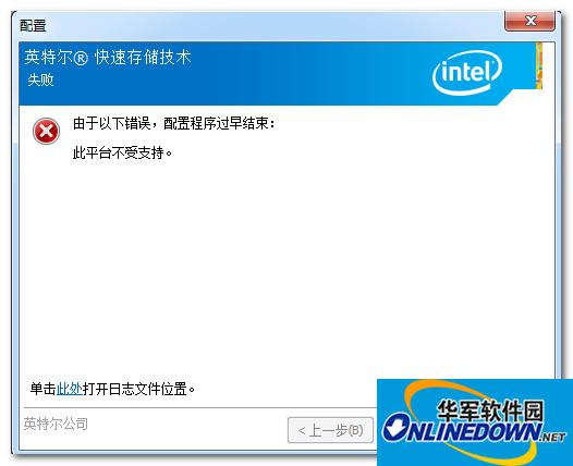 Intel Rapid Storage Technology英特尔快速存储技术  v13.
