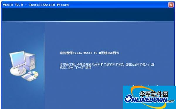 腾达w541u v2.0 无线网卡驱动 For WinXP/Win7