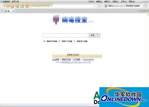 中文病毒搜索引擎