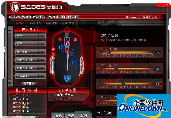 赛德斯闪翼游戏鼠标驱动程序  v1.0.0.0 中文免费安装版